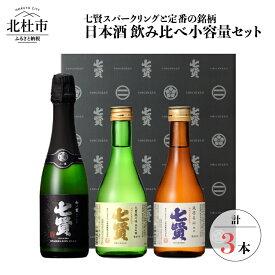 【ふるさと納税】 酒 七賢 日本酒 飲み比べ小容量セット3本【TS-103】 送料無料