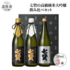 【ふるさと納税】 七賢 高級日本酒 飲み比べ720ml×3本セット 送料無料