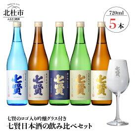 【ふるさと納税】 七賢 日本酒 飲み比べ720ml×5本セット+吟醸グラス 送料無料
