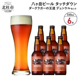 【ふるさと納税】 ビール 酒 ダークラガーの王道「デュンケル」 香ばしくコク深い 330ml 6本 父の日 送料無料