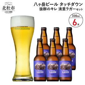 【ふるさと納税】 ビール 酒 飲みやすさNo.1高原ビール「清里ラガー」 抜群のキレ 330ml×6本セット 麦芽100% 父の日 送料無料