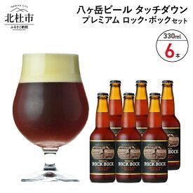 【ふるさと納税】 ビール 酒 長期熟成ストロングビール 「プレミアム ロック・ボック」 330ml×6本セット 父の日 送料無料