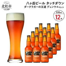 【ふるさと納税】 ビール 酒 ダークラガーの王道「デュンケル」 香ばしくコク深い 330ml 12本 父の日 送料無料