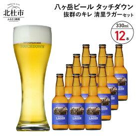 【ふるさと納税】 ビール 酒 飲みやすさNo.1高原ビール「清里ラガー」 抜群のキレ 330ml×12本セット 麦芽100% 父の日 送料無料