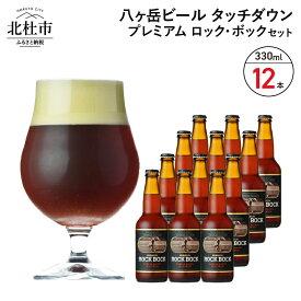 【ふるさと納税】 ビール 酒 長期熟成ストロングビール 「プレミアム ロック・ボック」 330ml×12本セット 父の日 送料無料