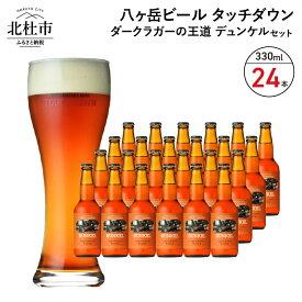 【ふるさと納税】 ビール 酒 ダークラガーの王道「デュンケル」 香ばしくコク深い 330ml 24本 父の日 送料無料