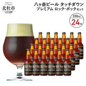 【ふるさと納税】 ビール 酒 長期熟成ストロングビール 「プレミアム ロック・ボック」 330ml×24本セット 父の日 送料無料