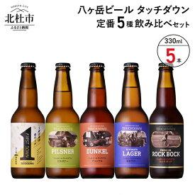 【ふるさと納税】 ビール 酒 清里 ロック 「八ヶ岳ビール タッチダウン」 飲み比べ 5種セット 330ml×5本 父の日 送料無料