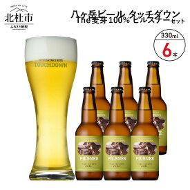 【ふるさと納税】 ビール 酒 The麦芽100%ビール 「ピルスナー」 麦そのままの風味 330ml 6本 父の日 送料無料