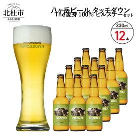 【ふるさと納税】 ビール 酒 The麦芽100%ビール 「ピルスナー」 麦そのままの風味 330ml 12本 父の日 送料無料
