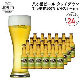 【ふるさと納税】 ビール 酒 The麦芽100%ビール 「ピルスナー」 麦そのままの風味 330ml 24本 父の日 送料無料