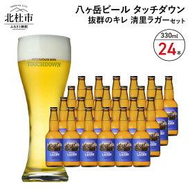 【ふるさと納税】 ビール 酒 飲みやすさNo.1高原ビール「清里ラガー」 抜群のキレ 330ml×24本セット 麦芽100% 父の日 送料無料