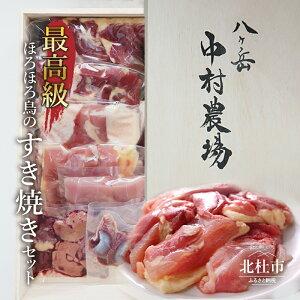 【ふるさと納税】 すき焼き ほろほろ鳥 高級食材 セット ムネ モモ ササミ レバー 砂肝 送料無料