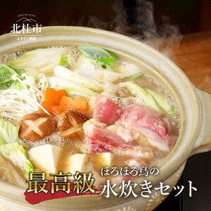 【ふるさと納税】 水炊き ほろほろ鳥 高級食材 セット ムネ モモ ササミ レバー 砂肝 鶏骨スープ 送料無料