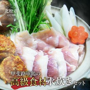 【ふるさと納税】 水炊き 鶏 高級食材 セット 甲斐路軍鶏 モモムネ 挽き肉 送料無料