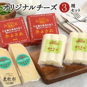 【ふるさと納税】 チーズ ギフト チーズ3種 カマンベールチーズ さけるチーズ ゴーダチーズ 清里 清里ミルクプラント 牛乳 オリジナル 送料無料