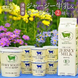 【ふるさと納税】 牛乳 有機ジャージー牛乳 「有機JAS規格」認定 ジャージーヨーグルト 加糖 無糖 ヨーグルト2種 セット 清泉寮 送料無料
