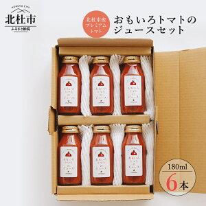 【ふるさと納税】トマト おもいろトマト トマトジュース 高糖度 無添加 天然水 コク 酸味 絶妙 送料無料