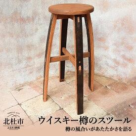 【ふるさと納税】 ウイスキー 樽 スツール H600 ヒノキ クリ ナラ カウンター 椅子 送料無料