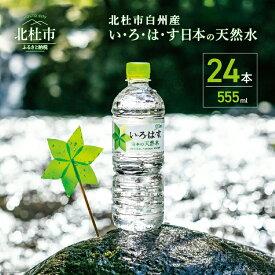 【ふるさと納税】水 いろはす 日本の天然水 ミネラルウォーター ナチュラル 北杜市白州産 1ケース24本 い・ろ・は・す 555mlPET コカコーラ ケース ドリンク 玄関 配達 送料無料