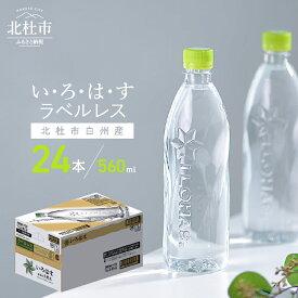【ふるさと納税】水 い・ろ・は・す天然水 ラベルレス 日本の天然水 北杜市白州産 1ケース24本 い・ろ・は・す 560mlPET いろはす コカコーラ ケース ドリンク 玄関 配達 送料無料