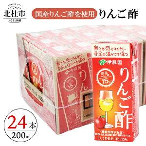 【ふるさと納税】りんご酢 伊藤園 紙パック 1ケース24本 200ml ケース ドリンク 配達 送料無料