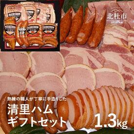 【ふるさと納税】 ハム ソーセージ ベーコン スモークチキン 手作り ギフト セット 詰め合わせ 1.3kg 送料無料