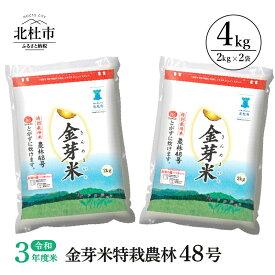 【ふるさと納税】新米 令和3年度米 無洗米 4kg 金芽米 農林48号 特別栽培米 山梨県 北杜市産 送料無料