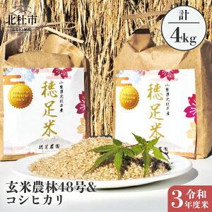 【ふるさと納税】 玄米 令和3年度米 農林48号 コシヒカリ 各2kg 2品種 食べ比べ 自慢のお米 山梨県北杜市 送料無料