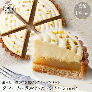 【ふるさと納税】 お菓子 タルト ケーキ ヴィーガン 乳 卵 不使用 クレーム・タルト・オ・シトロン カット 送料無料