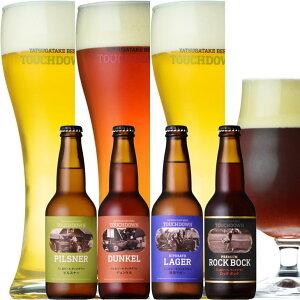 【ふるさと納税】クラフトビール「八ヶ岳ビールタッチダウン」4種24本飲み比べ