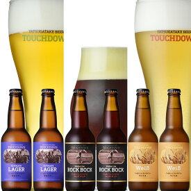 【ふるさと納税】清里 ロック「八ヶ岳ビール タッチダウン」世界1位受賞ビールセット