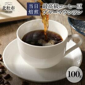 【ふるさと納税】 コーヒー 最高級コーヒー豆 珈琲 ブルーマウンテン コーヒー豆 100g 当日焙煎 豆は挽いてお届け 送料無料