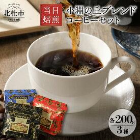 【ふるさと納税】 コーヒー 小淵の丘ブレンド セット オリジナルブレンド(金・銀・赤) 珈琲 コーヒー豆 200g×3種 当日焙煎 豆は挽いてお届け 送料無料