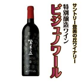 【ふるさと納税】サントリー登美の丘ワイナリー 特別醸造ワイン(750ml)「ビジュノワール」
