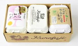 【ふるさと納税】黒富士農場の卵食べ比べセット 18個(甲斐B-27)