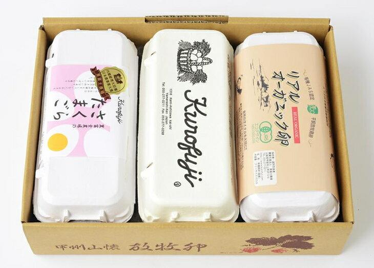 【ふるさと納税】黒富士農場の卵食べ比べセット 30個(甲斐B-28)