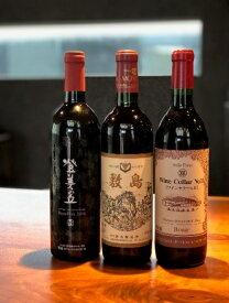 【ふるさと納税】◆山梨県甲斐市産 赤ワイン飲み比べ 3本セット Presents by Katerial