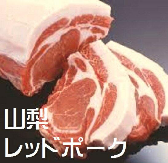 【ふるさと納税】山梨レッドポーク カツ・ソテー用