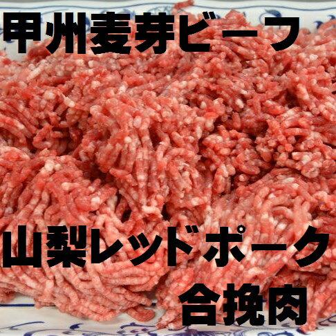 【ふるさと納税】甲州麦芽ビーフ・山梨レッドポーク合挽肉 600g
