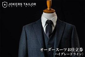 【ふるさと納税】オーダー スーツ お仕立券 (ハイグレードライン)