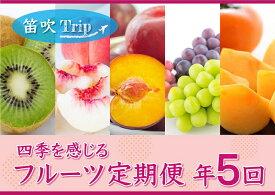 【ふるさと納税】フルーツ定期便≪彩≫全5回 旬の果実をお届け 1〜2名様用