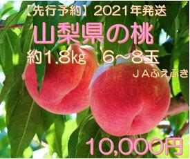 【ふるさと納税】 桃 山梨県産 約1.8kg 約6〜8玉入り 産地直送 フルーツ