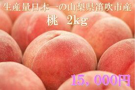 【ふるさと納税】大人気 桃 山梨県産 約2.0kg 約5〜8玉入り クール便対応 産地直送 フルーツ