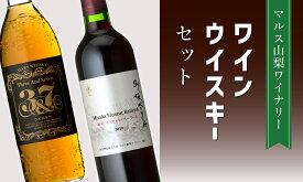【ふるさと納税】「御坂マスカットベーリーA」「マルスウイスキー3&7」セット 山梨 ワイン 720ml