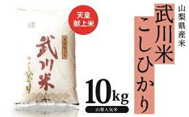 【ふるさと納税】山梨県産 武川米こしひかり10kg