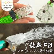 【ふるさと納税】洗浄散水園芸ファインバブル標準型ファインバブル発生装置送料無料