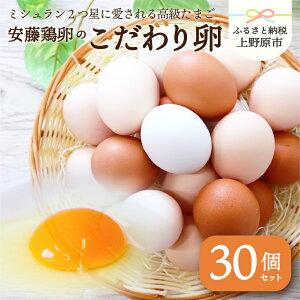 【ふるさと納税】 たまご 卵 生卵 卵かけご飯 お歳暮 高級 高級卵 濃厚鶏卵 新鮮 セット ミシュラン 安藤鶏卵のこだわり卵 30個 送料無料