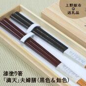 【ふるさと納税】漆塗り箸「満点」夫婦膳(黒色&飴色)