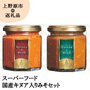 【ふるさと納税】雑穀 スーパーフード 国産キヌア入りみそセット 送料無料